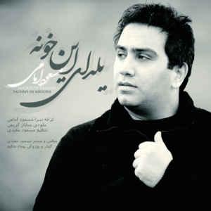 متن آهنگ یلدای این خونه از مسعود امامی | WwW.BestBaz.RozBlog.Com
