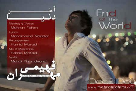 متن آهنگ آخر دنیا از مهران فهیمی | WwW.BestBaz.RozBlog.Com