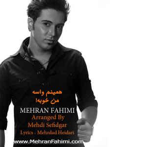 متن آهنگ همینم واسه من خوبه از مهران فهیمی | WwW.BestBaz.RozBlog.Com