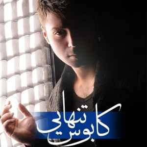 متن آهنگ کابوس تنهایی از مهران جعفری | WwW.BestBaz.RozBlog.Com