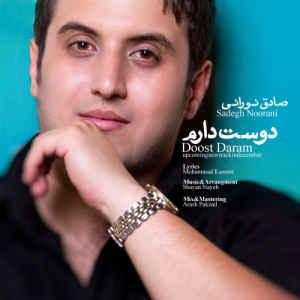 متن آهنگ دوست دارم از صادق نورانی | WwW.BestBaz.RozBlog.Com