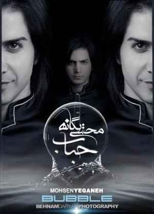متن تمامی آهنگ های آلبوم حباب از محسن یگانه | WwW.BestBaz.RozBlog.Com