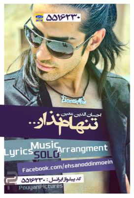 متن آهنگ تنهام نزار از احسان الدین معین | WwW.BestBaz.RozBlog.Com
