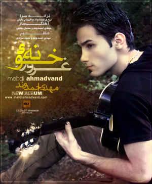 متن تمامی آهنگهای آلبوم خونه ی غرور از مهدی احمدوند | WwW.BestBaz.RozBlog.Com