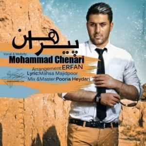متن آهنگ پیراهن از محمد چناری | WwW.BestBaz.RozBlog.Com