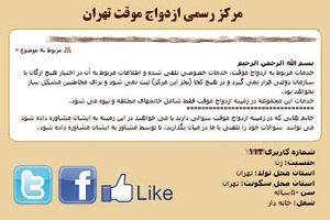 ازدواج های یک ساعته با کارت ملی در سایت صیغه ایرانیان