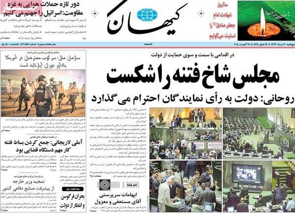 خواندنی و دیدنی های بیست/رویارویی روحانی و احمدی نژاد تا استیضاح دانا و طلاق و خنده