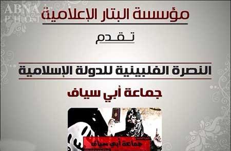 اقدام داعشی تکفیریهای ابوسیاف + عکس (۱۸+)