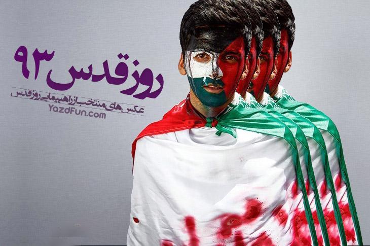 عکس منتخب از راهپیمایی روز قدس ۹۳