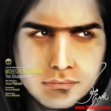 دانلود اهنگ جدید محسن یگانه به نام نا امیدم می کنی