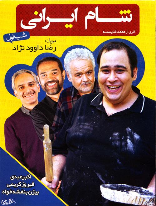 دانلود سريال شام ايراني قسمت اول از فصل چهارم
