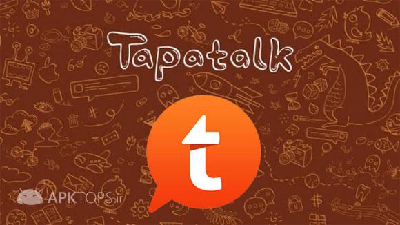 دانلود Tapatalk Pro 4.7.1 نرم افزار پرطرفدار بازدید فروم برای اندروید