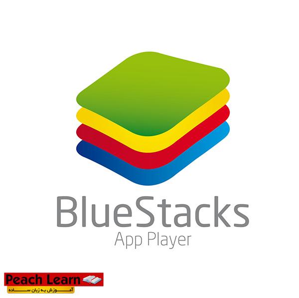 BlueStacks 0.8.12.3119 اجرای برنامه های اندروید در ویندوز