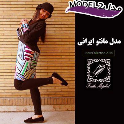 مدل مانتو ایرانی 2016