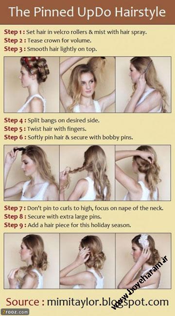 تصاویر بستن مو