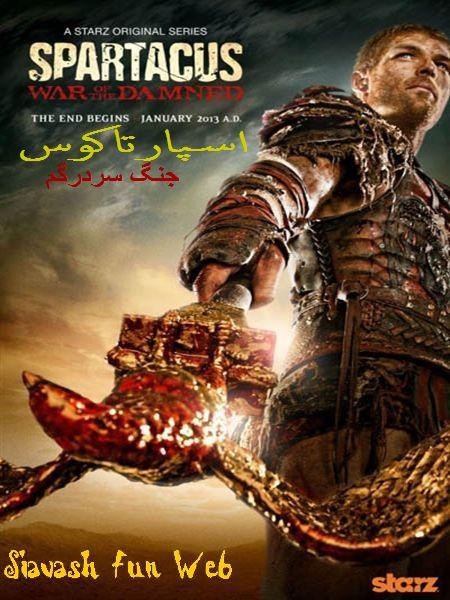 دانلود فصل دوم سریال اسپارتاکوس