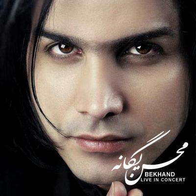 آهنگ های پیشواز ایرانسلی جدید محسن یگانه