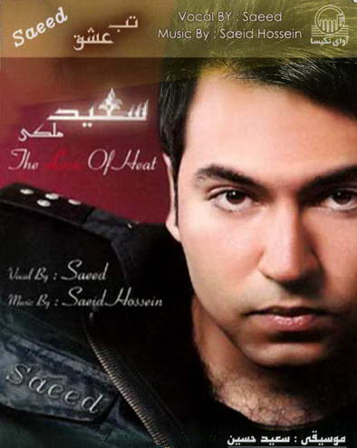 http://rozup.ir/up/bia2music64/Pictures/9341Saeid-asayesh_2.jpg