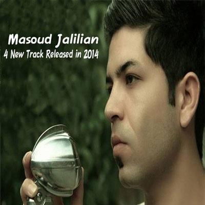 دانلود چهار آهنگ جدید کرمانشاهی از مسعود جلیلیان به اسم چش سیاه ، فاصله ، هایده کو و زخم عشق