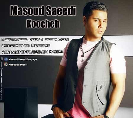 آهنگ جدید و فوق العاده زیبا از مسعود سعیدی به اسم کوچه