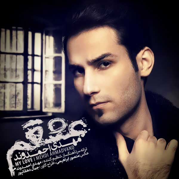 http://rozup.ir/up/bia2music64/Pictures/Mehdi-Ahmadvand---Eshgham.jpg