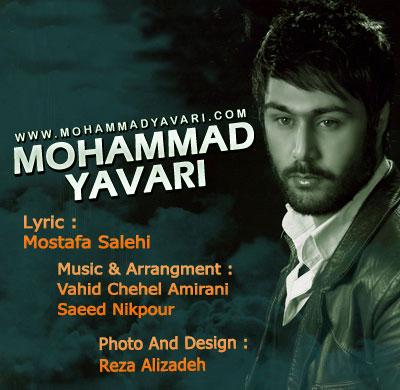 آهنگ جدید فوق العاده زیبا از محمد یاوری به اسم نبینمت