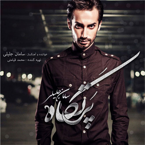 سامان جليلي آلبوم پرتگاه
