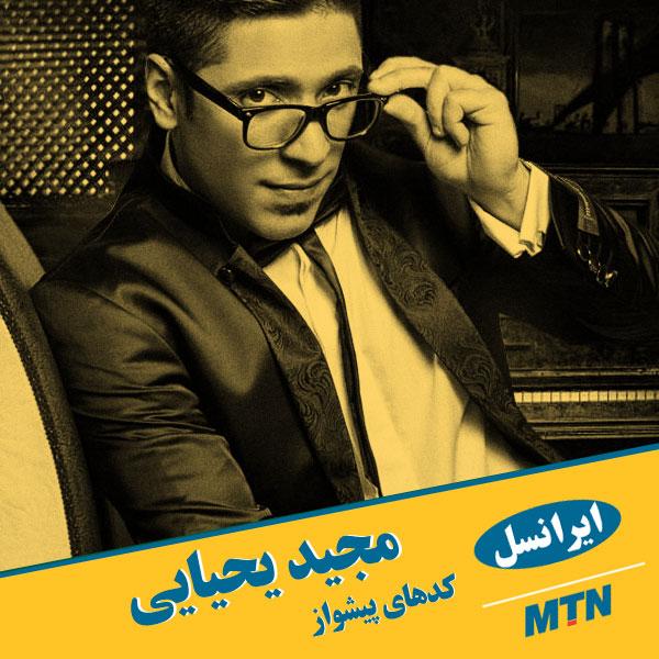 کد آهنگ های پیشواز ایرانسل مجید یحیایی