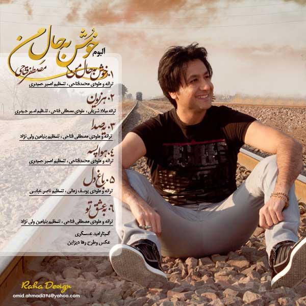 دانلودآلبوم جدید از مصطفی فتاحی به اسم خوش به حال من +کد موزیک وبلاگ