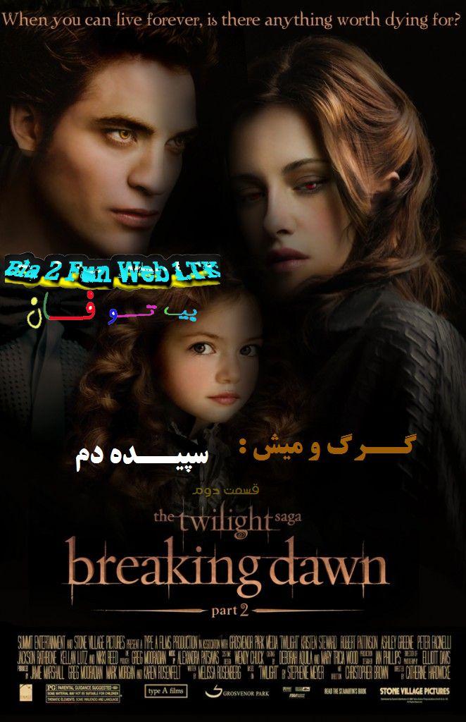 دانلود تمام قسمت های فیلم twilight