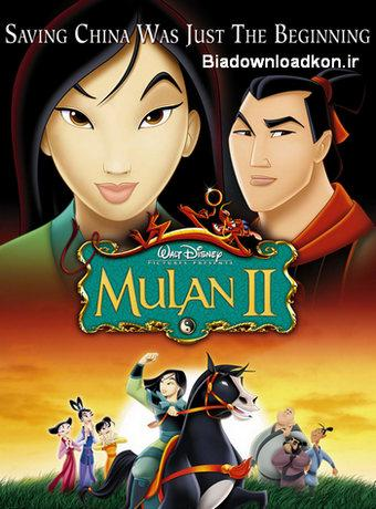 http://rozup.ir/up/biadownloadkon/animation/mulan_2.jpg