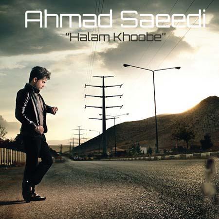 آهنگ جدید احمد سعیدی خوبه