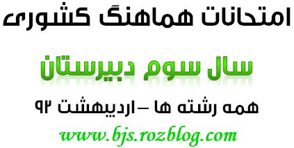 دانلود امتحانات نهایی سال سوم دبیرستان اردیبهشت و خرداد 92