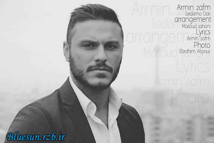 دانلود آهنگ جدید آرمین ۲afm بنام صدامو داری