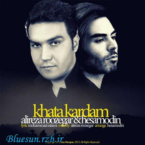 دانلود آهنگ جدید و بسیارزیبا و شنیدنی علیرضا روزگار و حسام الدین موسوی به نام خطا کردم
