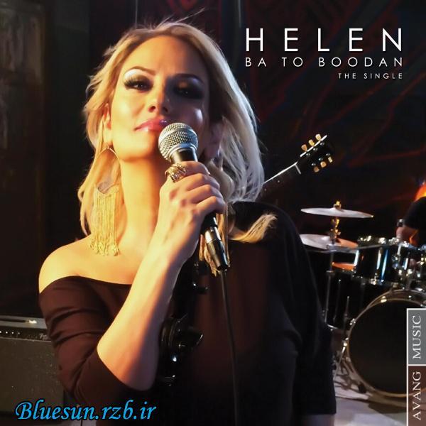 دانلود اهنگ جدید هلن بنام با تو بودن
