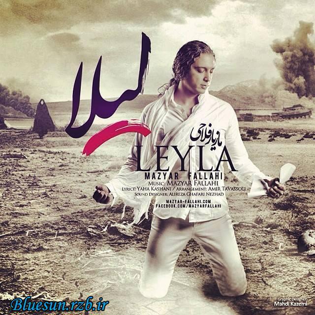 دانلود آهنگ جدید مازیار فلاحی بنام لیلا