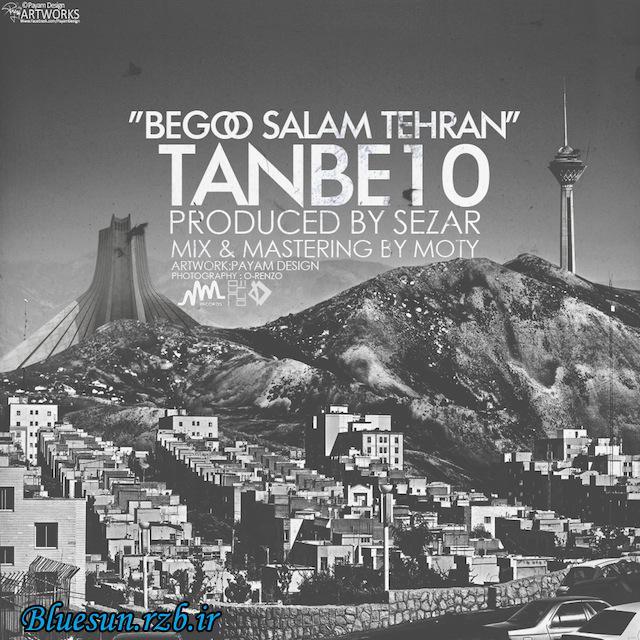 دانلود آهنگ جدید و فوق العاده زیبای Tanbe10 به نام بگو سلام تهران