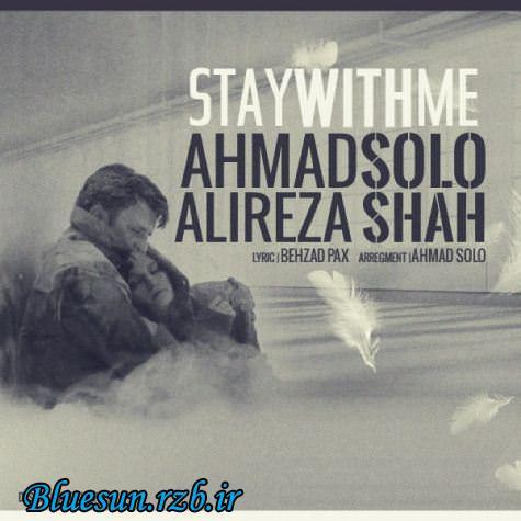 دانلود آهنگ جدید و بسیار زیبای احمد سولو به نام بمون با من