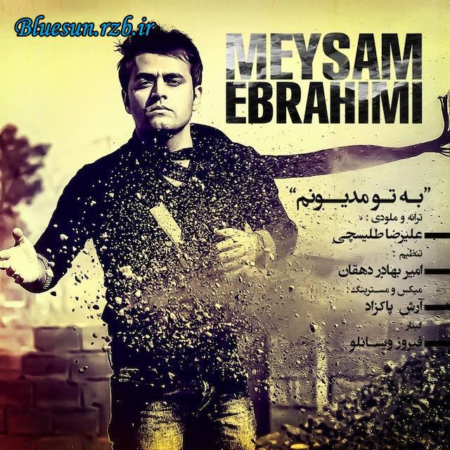 دانلود آهنگ جدید میثم ابراهیمی به نام به تو مدیونم