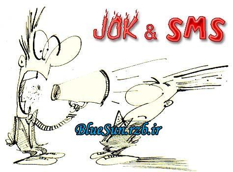 جوک و اسمس خنده دار