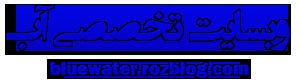 وب سایت تخصصی آب