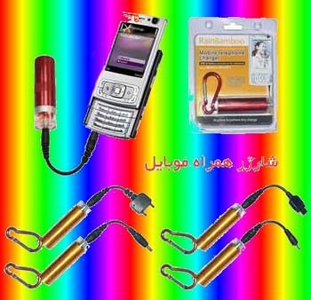 خرید شارژر مسافرتی موبایل با باتری قلمی