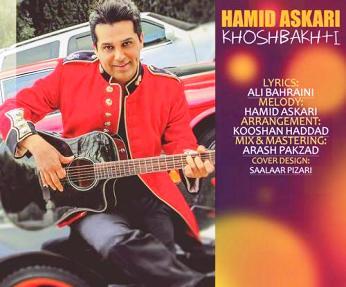دانلود آهنگ ایرانی شاد خوشبختی با صدای حمید عسكری