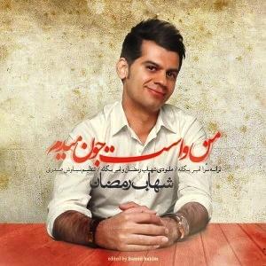 دانلود آهنگ من واست جون می دم با صدای شهاب رمضان