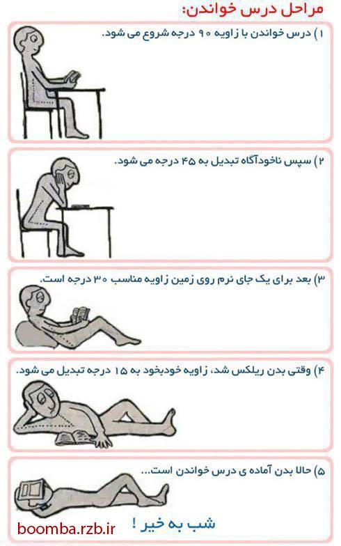 مراحل درس خواندن