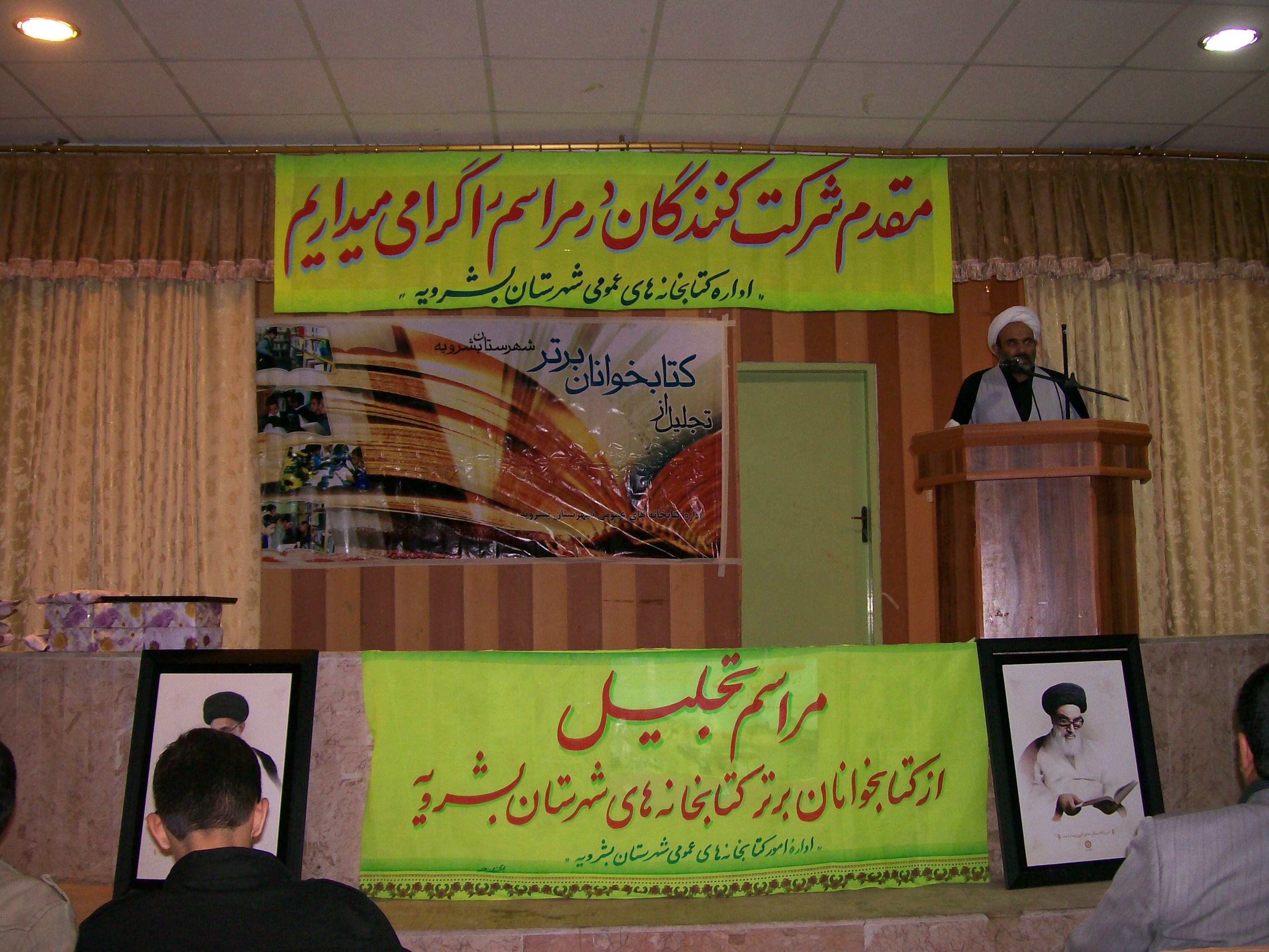 مراسم تجلیل از کتابخوانان برتر شهرستان بشرویه در هفته کتاب