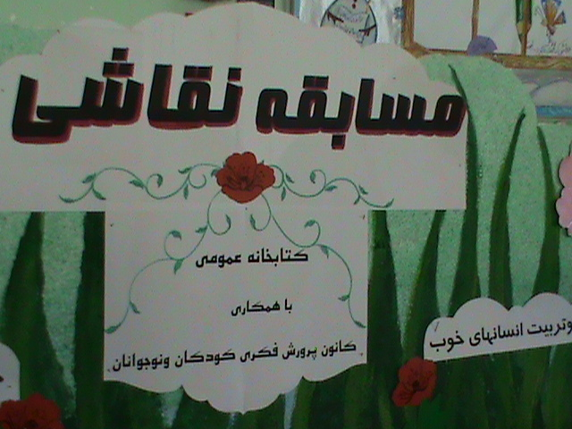 http://rozup.ir/up/boshruyehpl/Pictures/DSC00083.JPG