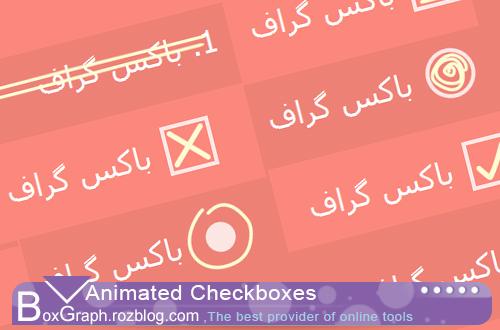 استایل انیمشن مخصوص چک باکس و رادیو | باکس گراف