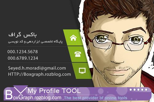 ابزار حرفه ای ساخت پروفایل من | باکس گراف